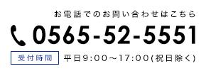 電話番号052-893-6311